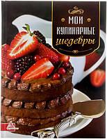 Книга «Мои кулинарные шедевры» 978-617-594-913-9