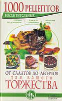 Книга «1000 восхитительных рецептов от салатов до десертов для вашего торжества» 978-966-14-5690-6