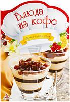 Книга Елена Альхабаш   «Блюда из кофе» 978-617-594-989-4