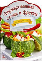 Книга Марина Манзюк   «Фаршированные овощи и фрукты» 978-617-594-985-6