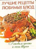 Книга «Лучшие рецепты любимых блюд. Комплект карточек» 978-617-7186-90-7