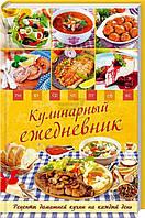 Книга «Кулинарный ежедневник. Рецепты домашней кухни на каждый день» 978-966-14-9149-5