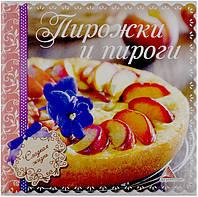 Книга Елена Альхабаш   «Пирожки и пироги» 978-617-594-664-0