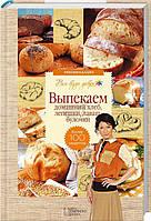 Книга Галина Лаврентьева «Выпекаем домашний хлеб, лепешки, лаваш, булочки» 978-966-14-8750-4