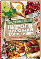 Книга Зоряна Ивченко «Закусочные и сладкие пироги, пирожки, тарты, киши. Открытые и закрытые» 978-617-12-1501-6