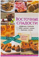 Книга «Восточные сладости. Козинаки, грильяж, нуга, шербет, халва, пахлава, лукум» 978-966-14-9142-6