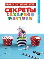 Книга Рони Орен   «Секреты сахарной мастики. Капкейки» 978-5-389-09171-9