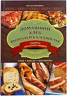 Книга Оксана Рябинина   «Домашний хлеб. Выпекаем в хлебопечке» 978-966-14-6806-0