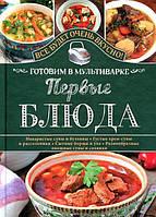 Книга Светлана Семенова «Первые блюда. Готовим в мультиварке» 978-617-12-1512-2