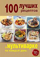 Книга «100 лучших рецептов в мультиварке на каждый день» 978-5-699-71996-9