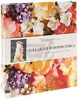 Книга Пегги Поршен   «Сладкая флористика: Изысканные украшения для тортов» 978-5-389-07016-5
