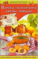 Книга «Варенье, конфитюры, джемы, повидло» 978-966-14-9337-6