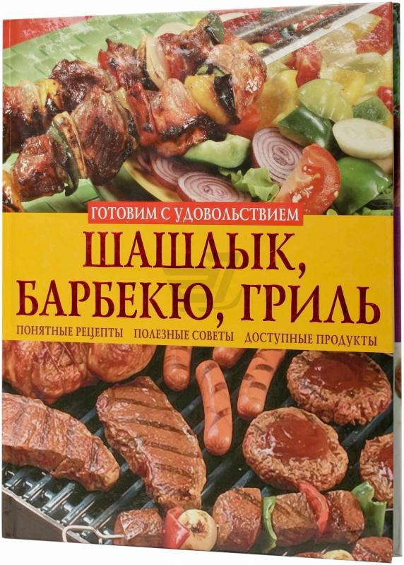 Шашлык гриль барбекю книга приготовление куриных крылышек на барбекю