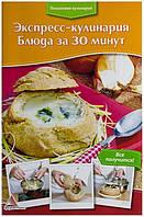 Книга «Экспресс-кулинария. Блюда за 30 минут» 978-617-7186-31-0