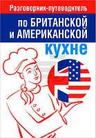 Книга Елена Амбражейчик «Разговорник-путеводитель по британской и американской кухне» 978-985-15-2098-1
