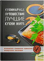 Книга Елена Альхабаш   «Кулинарное путешествие. Лучшие кухни мира» 978-617-7164-75-2
