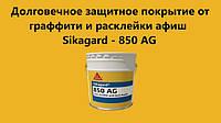 Антиграффити Sikagard-850AG