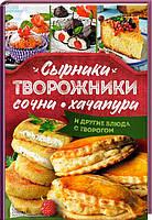Книга Леся Кравецкая «Сырники, творожники, сочни, хачапури и другие блюда с творогом» 978-617-12-1709-6