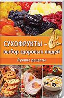 Книга Даниил Ульянов   «Сухофрукты - выбор здоровых людей. Лучшие рецепты» 978-617-690-371-0