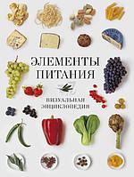 Книга Питер Мирамс   «Элементы питания» 978-5-389-07188-9