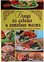 Книга Арина Гагарина   «Блюда из лаваша и готового теста» 978-966-14-6817-6