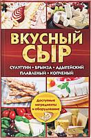 Книга Светлана Семенова «Вкусный сыр. Сулугуни, брынза, адыгейский, плавленый, копченый» 978-617-12-0529-1