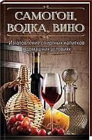 Книга Руслан Герасимов   «Самогон, водка, вино. Изготовление спиртных напитков в домашних условиях» 978-617-690-373-4
