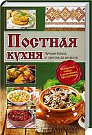 Книга Лариса Кузьмина «Постная кухня. Лучшие блюда от закусок до десертов» 978-617-12-0099-9