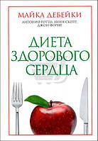 Книга Майкл Дебейки «Диета здорового сердца» 978-985-15-2103-2