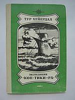 Хейердал Т. Экспедиция «Кон-Тики» - «Ра» (б/у).