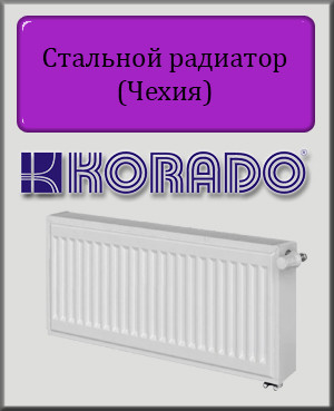 Стальной радиатор KORADO 33 тип 500х1600 (нижнее подключение)