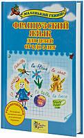 Книга Оксана Панченко   «Французский язык для детей от 2 до 5 лет» 978-617-538-237-0