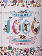 Книга «Моя первая 1000 английских слов» 978-617-690-124-2