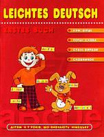 Книга Виталий Федиенко «Leichtes Deutsсh. Дітям 4-9 років, які вивчають німецьку» 978-966-429-006-4