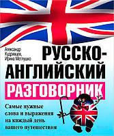 Книга Александр Кудрявцев «Русско-английский разговорник» 978-985-15-1581-9