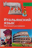 Книга «Обучающий разговорник. Итальянский язык» 978-5-386-07683-2