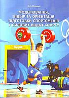 Книга Олешко В.Г.   «Моделювання, відбір та орієнтація підготовки спортсменів у силових видах спорту. Монографія» 978-617-673-272-3