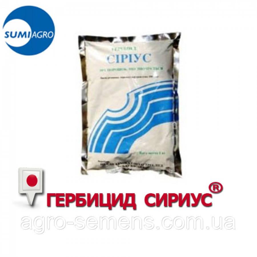 Гербицид Сириус 1 кг