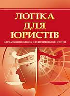 Книга «Логіка для юристів. Для підготовки до іспитів. Навчальний поcібник» 978-611-01-0543-9