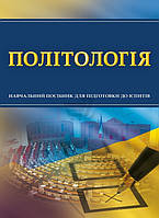 Книга «Політологія. Для підготовки до іспитів. Навчальний поcібник» 978-611-01-0535-4
