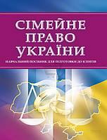 Книга «Сімейне право України. Для підготовки до іспитів. Навчальний поcібник» 978-611-01-0525-5