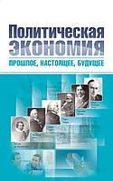 Книга Гейц В.М.   «Политическая экономия: прошлое, настоящее, будущее. Монографія» 978-611-01-0559-0