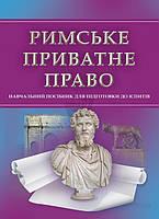 Книга «Римське приватне право. Для підготовки до іспитів. Навчальний поcібник» 978-611-01-0524-8