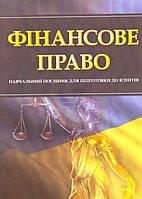 Книга «Фінансове право. Для підготовки до іспитів. Навчальний поcібник» 978-611-01-0443-2