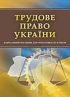Книга «Трудове право України. Для підготовки до іспитів. Навчальний поcібник» 978-611-01-0510-1