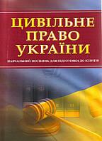 Книга «Цивільне право України. Для підготовки до іспитів. Навчальний поcібник» 978-611-01-0444-9