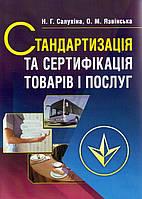 Книга Салухина Н.Г   «Стандартизація та сертифікація товарів і послуг. Підручник затверджений МОН України» 978-617-673-130-6