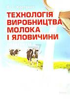 Книга Костенко В.И.   «Технологія виробництва молока і яловичини. Практикум. Навчальний посібник рекомендовано МОН України» 978-617-673-173-3