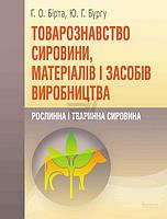 Книга Габриэлла Бирта   «Товарознавство сировини, матеріалів і засобів виробництва. Рослинна і тваринна сировина. Навчальний посібник рекомендовано