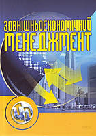 Книга Иван Дахно   «Зовнішньоекономічний менеджмент. Навчальний поcібник» 978-611-01-0278-0